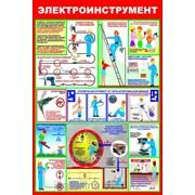 Плакат Техника безопасности при работе с электроинструментом Е.56 фото
