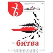 Журнал Наследник №6, 59 2014 - Битва фото