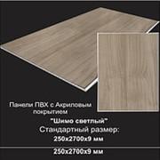 Панель пвх с Акриловым покрытием цвет Шимо светлый 2,7*0,25*0,009 фото