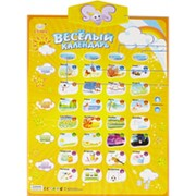 Noname Озвученный плакат Веселый календарь - развивающая игрушка арт. 3620 фото