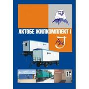 Здания мобильные купить, цена, в Казахстане фото