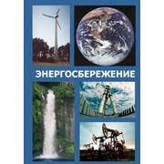 Ресурсосбережение и энергосбережение. фото