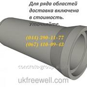 Бетоная труба ТС 80.25-3 2400014 фото