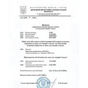 Продовження терміну дії Свідоцтв та Патентів. фото