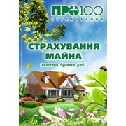 Страхование путешествующих по Украине фото
