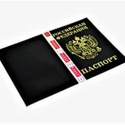 "Обложка 200156 ""паспорт с гербом"" экокожа, покрытие лак, тиснение под золото (упак.в РЕ) ( цена за 1 шт.) фото"