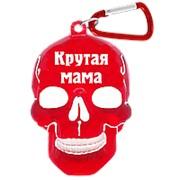 """Брелок для ключей в виде черепа """"Крутая мама"""" фото"""