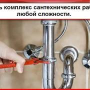Замена сантехники, Одесса фото
