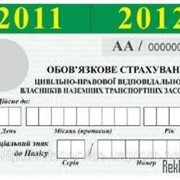 Автострахование в Борисполе скидки фото