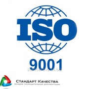 Сертификат ИСО 9001, сертификат ISO 9001, Сертификация системы менеджмента качества фото