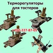 Терморегуляторы для тостеров фото