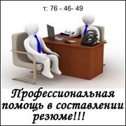 Профессиональная помощь в  составлении РЕЗЮМЕ фото