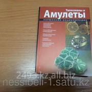 Книга Амулеты фото