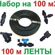 Набор капельного полива - 100 метров на 100 м2 (более 300 растений) фото