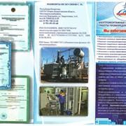 Услуги по профессионально-техническому испытанию электрооборудования фото