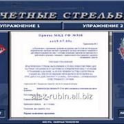 Сборник обучающих программ Рубин-2 фото