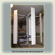 Ортогональный ветроагрегат фото