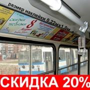 Реклама в салонах троллейбусов фото