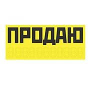 """Наклейка """"ПРОДАЮ"""" желтая фото"""