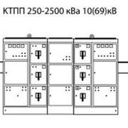 Комплектные трансформаторные подстанции промышленные мощностью 250,400,630,1000,1600,2500 кВА фото