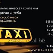 Такси Тольятти - Самара фото