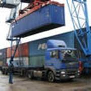 Таможенная очистка контейнерных грузов фото