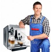 Сервисное обслуживание профессиональных автоматических кофемашин: Philips Saeco, Jura, Gaggia и др. фото