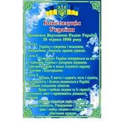 Стенд Конституция Украины, арт. 015-03215 фото