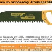 Ножовка по газобетону Стандарт 500 Н-5/9 С торговой марки ДЕЛЬТА фото