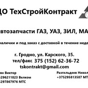 Вкладыши шатунные 1 0 (ЗМЗ-402-дв. УАЗ) (ОАО ЗМЗ) Н ВК-24-1000104-ЖР фото