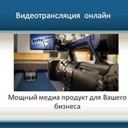 Видеотрансляция онлайн на Вашем сайте или в социальные сети фото