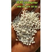 Полипропилен/Полиэтилен гранулят фото