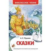 Книга. Внеклассное чтение. Пушкин А.С. Сказки фото