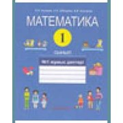 Учебник Математика. №1,2,3,4 жўмыс дјптері. 1-сынып фото
