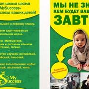 """Частная школа """"Май Саксесс"""" фото"""