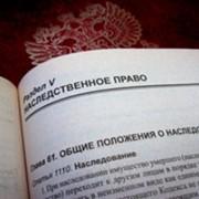 Оформление документов по наследству фото