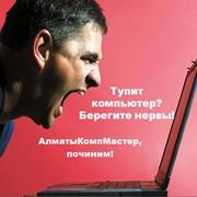 Ремон настройка компьтеров и ноутбуков. фото