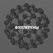 ФУЛЛЕРЕН С60 фото