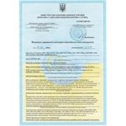 Сертификат соответствия на продукты питания УкрСЕПРО Сумы фото