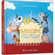 Книга дитяча Бабусина господа фото