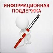 Информационная поддержка фото