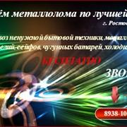 Прием металлолома по лучшей цене в Ростове. фото