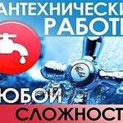 Услуги сантехника. фото