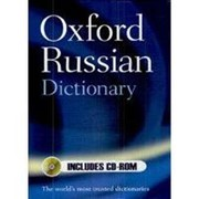Oxford Russian Dictionary + CD-ROM фото