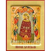 Храм Покрова Богородицы Прибавление ума, икона Богородицы на сусальном золоте (гладкий МДФ 6 мм без ковчега) Высота иконы 10 см фото