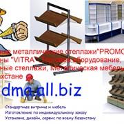 Торговое оборудование под заказ от производителя, витрины торговые в Казахстане фото