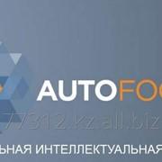 Сервис AutoFocus фото