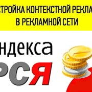 Настрою Контекстную рекламу в Яндекс Директ(РСЯ) фото