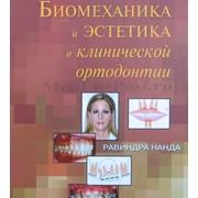 Книга Биомеханика и эстетика в клинической ортодонтии фото