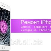 Замена дисплея (стекла, тачскрина) на iPhone 6 фото